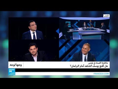 ...مكافحة الفساد في تونس.. هل أقنع يوسف الشاهد أمام البرل  - 19:23-2017 / 7 / 21