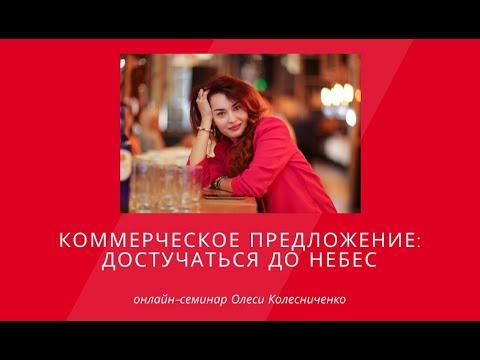 """Онлайн-семинар """"Коммерческое предложение: достучаться до небес"""""""