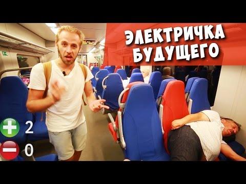 Чем удивляет самый современный поезд России? Едем из Сочи в Ереван!