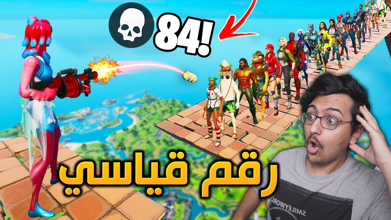 فورت نايت : شخص قتل 84 لاعب في 6 ثواني😱! رقم قياسي !! | Fortnite