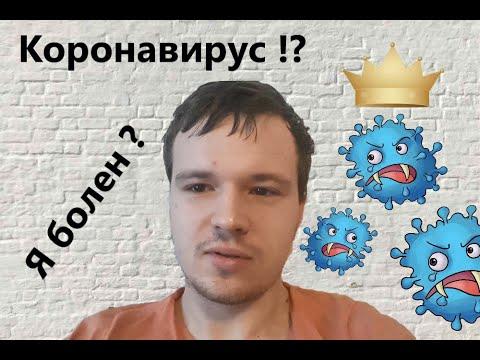 Коронавирус в Украине / Главные новости Украины  : Коронавирус передаётся через звук моим рэпом !