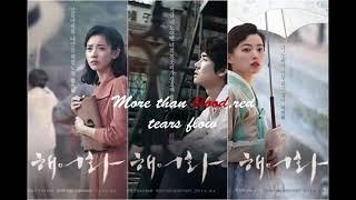 Chun Woo hee - Heart of Joseon (Love,Lies OST) (ENG SUB)