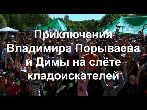 Приключения Владимира Порываева и Димы на слёте кладоискателей