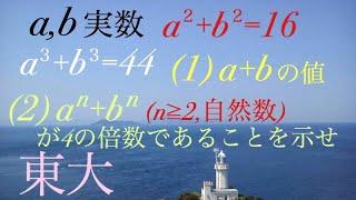 東大 数学