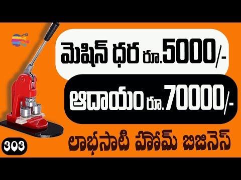 Self Employment Ideas In Telugu | Small Business Ideas At Home In Telugu -303