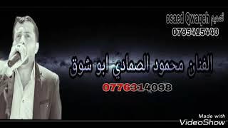 الفنان محمود الصمادي ابو شوق و مركز الموسوعه للإنتاج التوزيع الفني