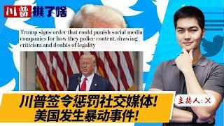 川签令惩社交媒体!《总统推了啥》2020.05.28 第101期