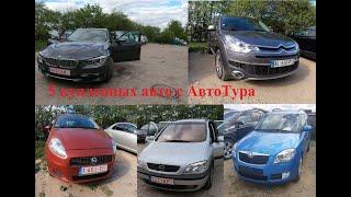 5 купленных автомобилей с АвтоТура 2.05.19 / Обзор состояния купленных автомобилей из Европы