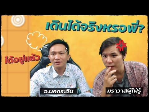 อ.นกกระจิบแชมป์ประเทศไทยเล่นหมากรุกออนไลน์ปะทะทางบ้าน