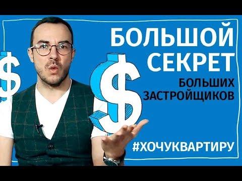 Сколько тратят девелоперы на рекламу в Москве. БОЛЬШОЙ СЕКРЕТ ЗАСТРОЙЩИКОВ. ХОЧУКВАРТИРУ.