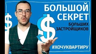 Сколько тратят девелоперы на рекламу в Москве. БОЛЬШОЙ СЕКРЕТ ЗАСТРОЙЩИКОВ. ХОЧУКВАРТИРУ.(, 2018-02-06T20:42:59.000Z)