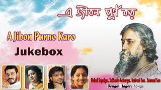 A Jibon Purno Karo | Best Of Rabindra Sangeet | Bengali Song | Gathani Music