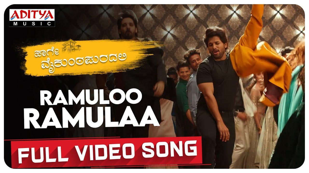 #HaageVaikunthapuradalli | Ramuloo Ramulaa Full Video Song | Kannada | Allu Arjun | Pooja Hegde