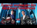 Kawasaki Z650, Ducati Monster 797 (English subtitles)