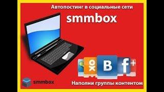 Сервис автопостинга smmbox