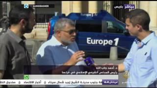 لقاءات من محيط مقر مجلس الدولة الفرنسي المنعقد لاتخاذ قرار بشأن منع البوركيني