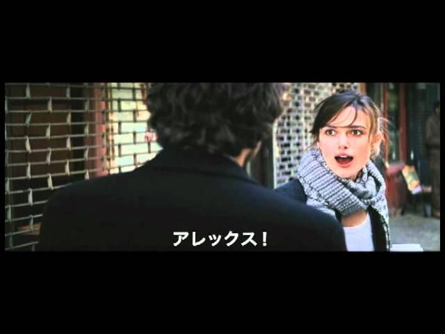 映画『恋と愛の測り方』予告編