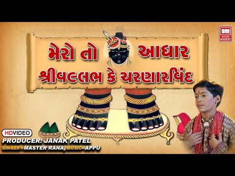 Mero To Adhar Shri Vallabh Ke Charnarvind : Shrinathj Bhajan Master Rana  : Soormandir