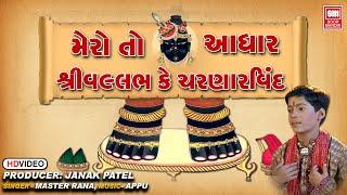 Mero To Aadhar Shree Viththal