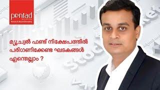 Choosing Mutual Funds- Factors to consider-Malayalam (Episode 41)