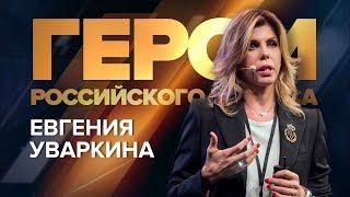 Евгения Уваркина | Форум «Герои российского бизнеса» 2017 | Университет СИНЕРГИЯ