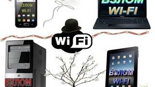 Как взломать Wi Fi| Взлом вай фай с андроид/ ноутбука