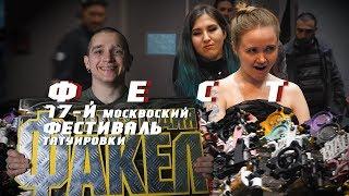 7. Андрей Дед про 17ый Московский Тату-Фестиваль
