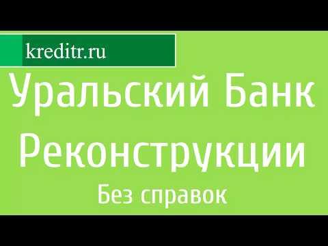 Уральский Банк Реконструкции и Развития обзор кредита «Без справок»