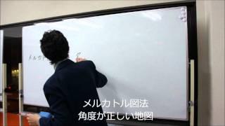 小学生対象の総合講座、第1回は世界の大陸(その1)と地図の分類と特...