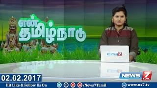 En Tamil Nadu News 02-02-2017 – News7 Tamil News