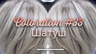 Coloration #33 Шатуш