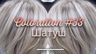 Coloration #33 Шатуш