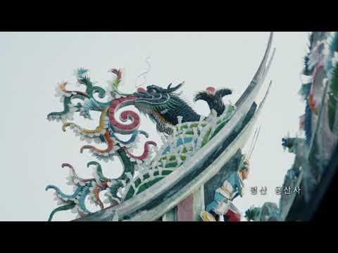 바람 타고 자전거 타고-황팅잉의 자전거 여행-바람 따라 옛 도시로 in 펑산-1min