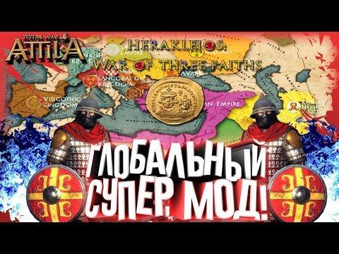 ГЛОБАЛЬНЫЙ ТОП МОД - Herakleios:War Of Three Faiths - Attila Total War