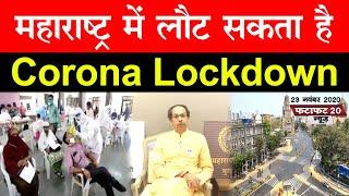 Corona Update: महाराष्ट्र में लौट सकता है कोरोनावायरस Lockdown, Vaccine मार्च तक