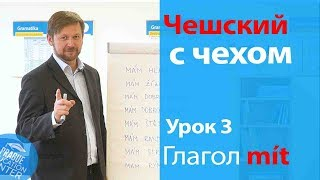 """Урок 3. Чешский с чехом: чешский язык для начинающих. Глагол """"mít""""."""