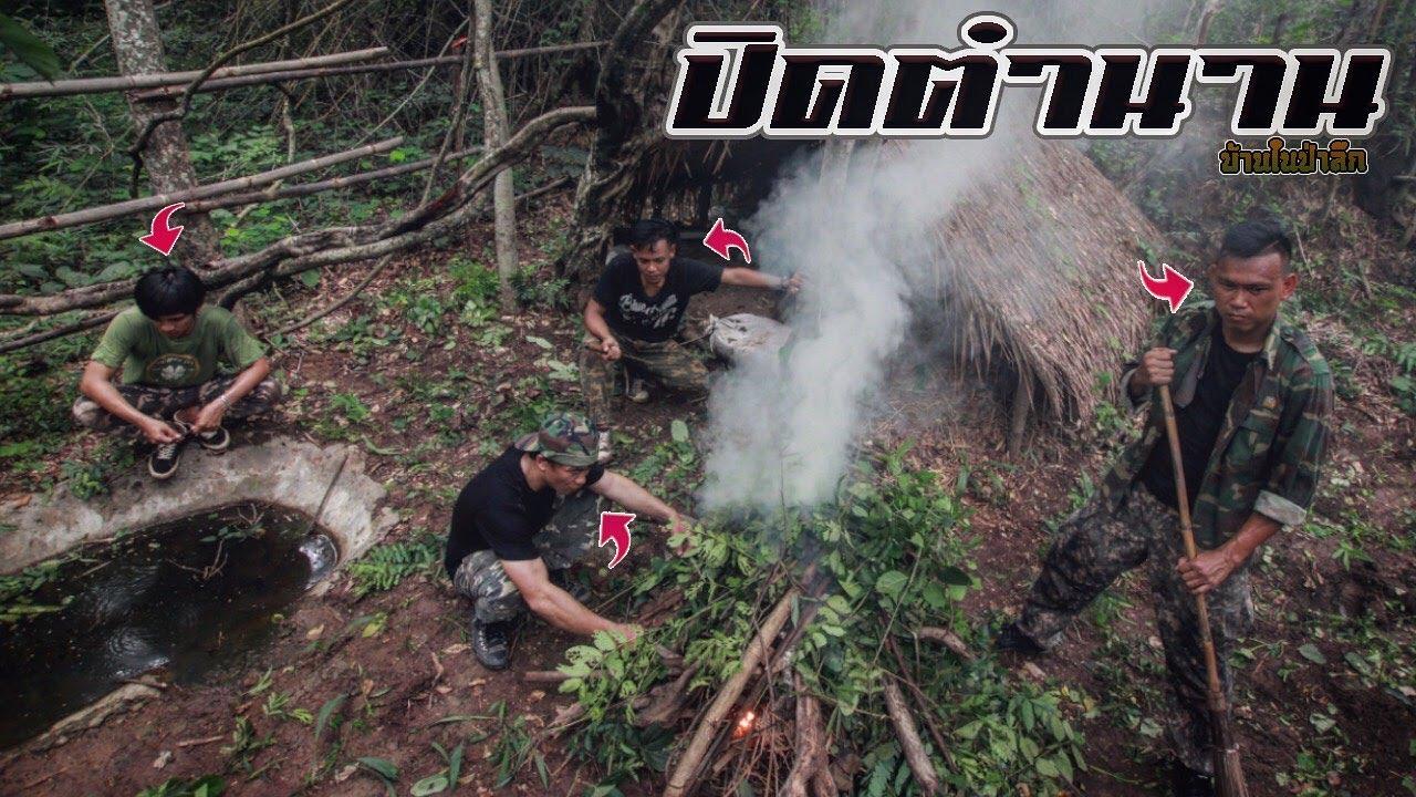 วิถีคนป่าแบบดิจิตอล ทำความสะอาดบ้านในป่า!!