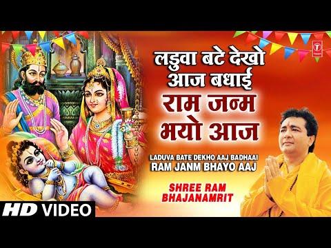 Ram Janm Bhayo Aaj, Ladua Bante Dekho By Gulshan Kumar I Kabhi Ram Banke Kabhi Shyam Banke