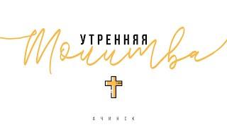 Утренняя молитва 3.05.21 L Прославление. Ачинск
