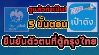 5 ขั้นตอน!ยืนยันตัวตนที่ตู้ ATM กรุงไทย cr.สำนักประชาสัมพันธ์เขต7
