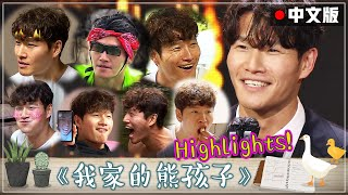 [Chinese SUB] 🏆Streaming the highlights to Celebrate Jong-kook's Grand Prize🏆 | My Little Old Boy