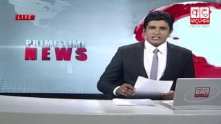 Derana News 16-03-2017