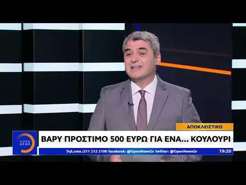 newsbomb.gr: 500 ευρώ πρόστιμο για ένα κουλούρι 80 λεπτών