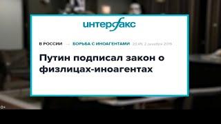 Как граждане России стали иностранными агентами. Возвращение в 1937. Навальный 2019