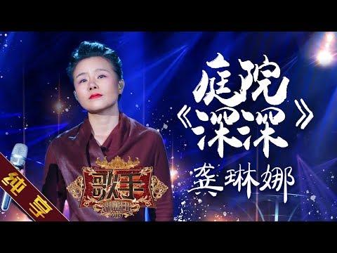 【纯享版】龚琳娜《庭院深深》《歌手2019》第11期 Singer 2019 EP11【湖南卫视官方HD】