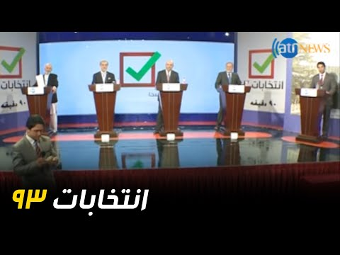 ATN Debate, 2014 Presidential Election