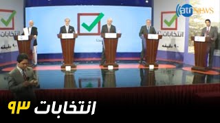 atn debate 2014 presidential election
