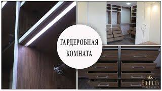 видео ШКАФЫ-КУПЕ И ГАРДЕРОБНЫЕ по индивидуальным проектам.