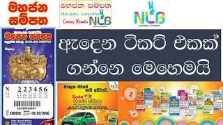 How to win lottery Sri Lanka Mahajana Sampatha Secrets