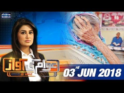 Be-Ghar Log, Apnon Ki Ziadti   Awam Ki Awaz   SAMAA TV   03 June 2018